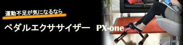 運動不足が気になるならペダルエクササイザーPx-one