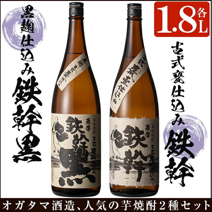 鉄幹 鉄幹黒 飲み比べセット オガタマ酒造