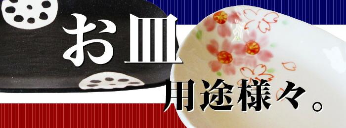 カレー・スープ皿
