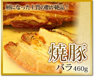 神戸南京町益生号の焼豚バラ600g