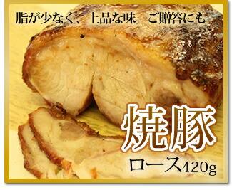 神戸南京町益生号の焼豚ロース500g