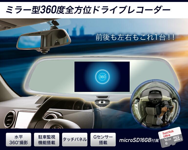 レコーダー ミラー 型 ドライブ