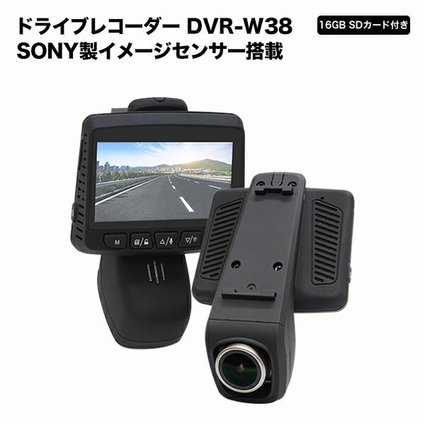 ドライブレコーダー SONY製イメージセンサー搭載 コンパクト 録画中ステッカープレゼント中 駐車監視 モニター 一体型 Gセンサー 高画質 フルHD 200万画素 簡単取付 ドラレコ16GB microSDカード付 1年保証 ドライブレコーダー