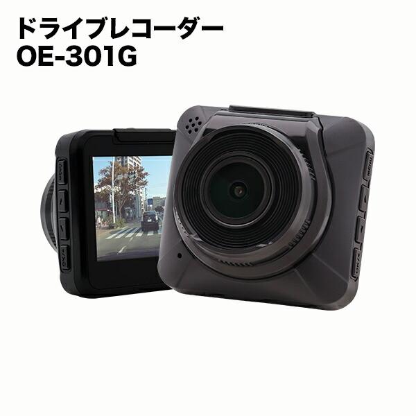 ドライブレコーダー 駐車監視 高画質 Full HD コンパクト 小型 軽量 録画中ステッカー 付き ドラレコ 常時録画 車載カメラ Gセンサー おすすめ 取付簡単 1年保証 ドライブレコーダー