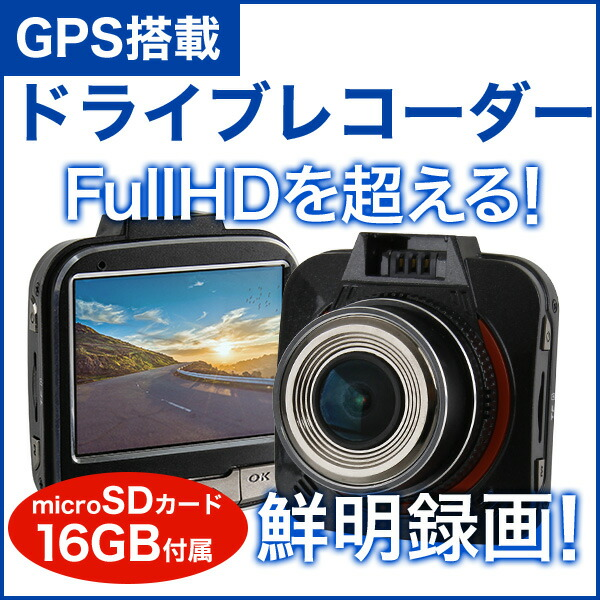 ドライブレコーダー 録画中ステッカー プレゼント中 GPS Gセンサー 内蔵 300万画素 LED信号機対応 高画質 16GB microSDカード付 送料無料 HDR ウルトラワイド フルHD HDMI 小型 軽量 60g ドラレコ 1年保証 ドライブレコーダー