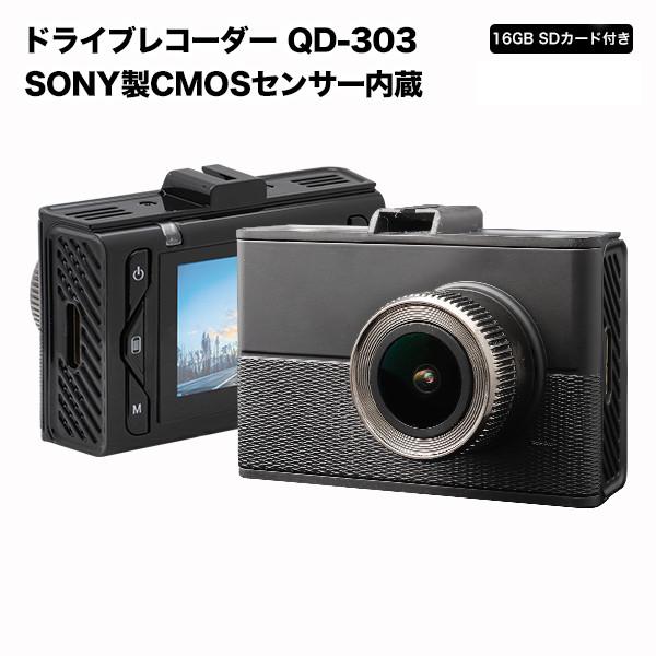ドライブレコーダー SONY製 CMOSセンサー内蔵 録画中ステッカー プレゼント中 高画質 Full HD 200万画素 簡単取付 1年保証 高画質 車載カメラ ドラレコ ドライブレコーダー