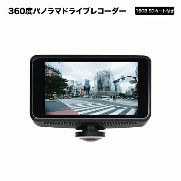 ドライブレコーダー 360度 2カメラ よりも 360° 200万画素 駐車監視 SDカード 簡単取付 1年保証 全方向撮影 車載カメラ 前後 ダブル録画 ドラレコ 録画中 ステッカー プレゼント中 ドライブレコーダー