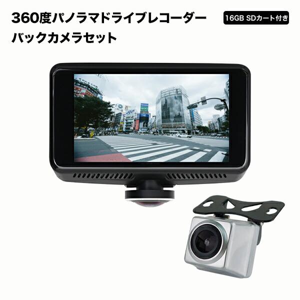 ドライブレコーダー 360度 録画中ステッカー プレゼント中 駐車監視 2カメラ 前後録画 簡単取付 車載カメラ 全方向撮影 モニター バックカメラ セット 前後カメラ ドライブレコーダー