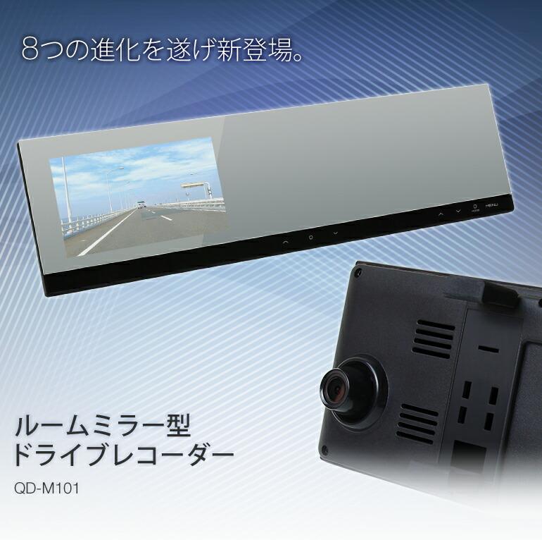 ルームミラー型ドライブレコーダーQD-M101