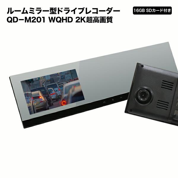 ルームミラー型ドライブレコーダー QD-M201