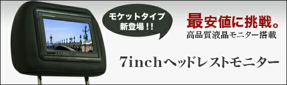 7インチヘッドレストモニター