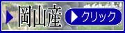 岡山産ベリーA