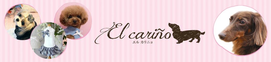 ワンちゃんの可愛い商品を多数お取り扱っております El carino エル カリニョ