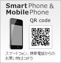 スマートフォン、携帯電話からのお買い物はコチラ