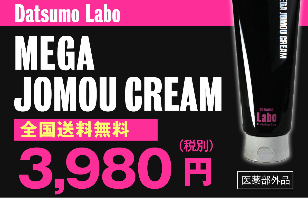 [unregulated drug] the hair removal cream which is recommended for hair  loss ラボメガジョモウクリーム 230 g hair removal cream hair
