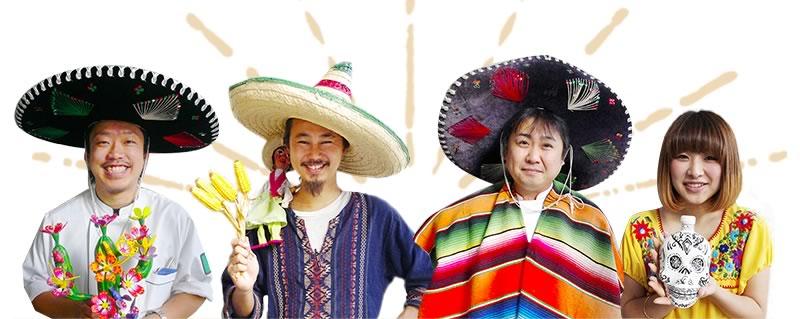メキシコ料理通販