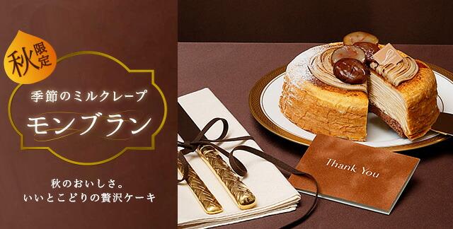 秋のおいしさ、いいとこどりの贅沢ケーキ。ミルクレープ モンブラン。