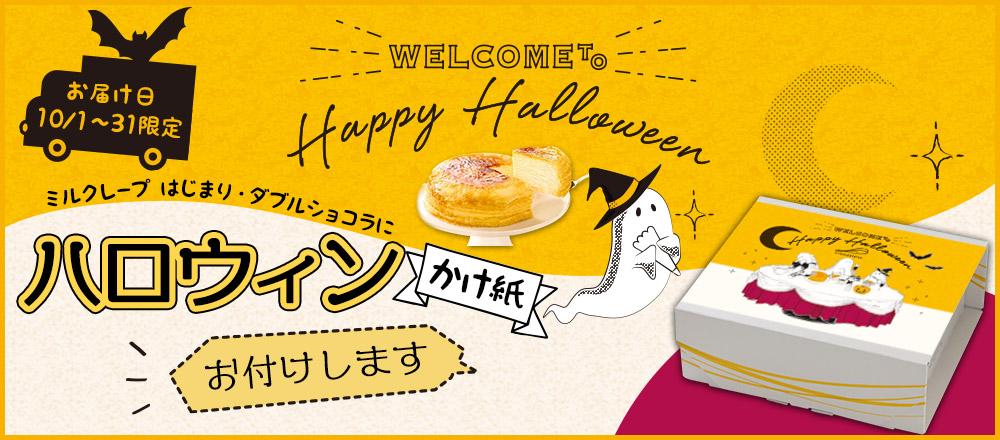10月中のお届け限定!ミルクレープパッケージにハロウィン掛け紙をお付けします!