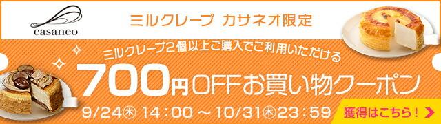 ミルクレープ2個以上ご購入でご利用いただける700円OFFクーポン