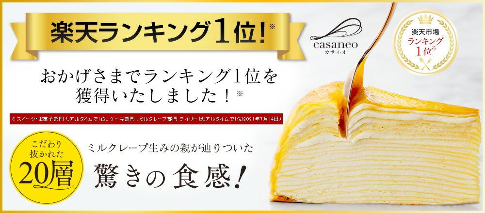 日本が生んだ世界のスイーツ これがミルクレープ