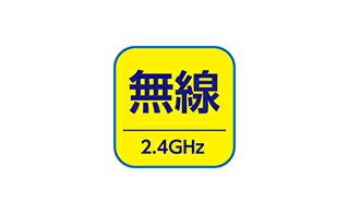無線2.4GHz