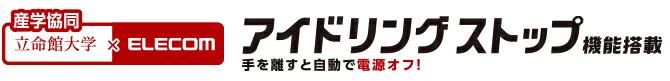 産学協同 立命館大学×エレコム アイドリングストップ 機能搭載 手を離すと自動で電源オフ!