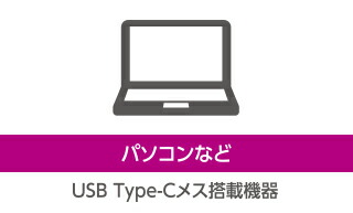 パソコンなど USB Type-Cメス搭載機器