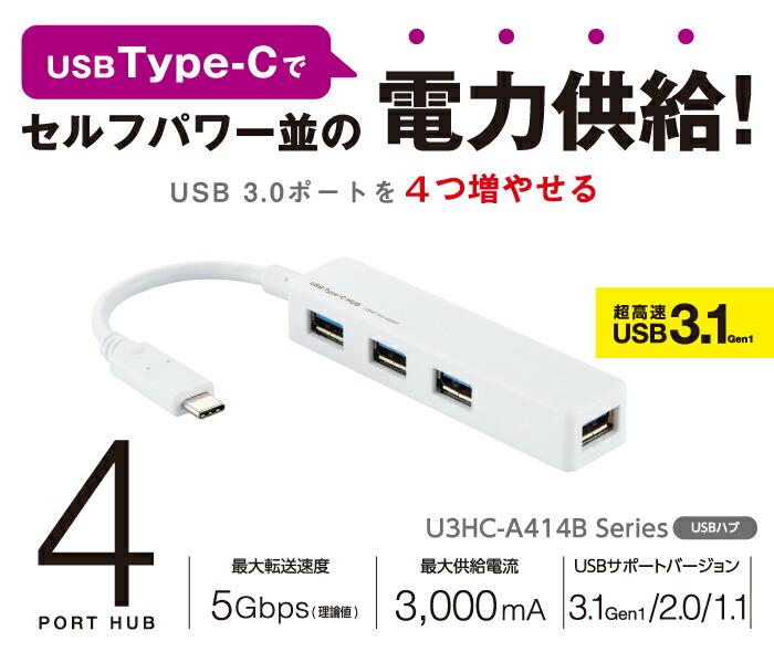 USB Type-Cでセルフパワー並の電力供給!USB 3.0ポートを4つ増やせる