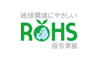 EU の「RoHS 指令」に準拠
