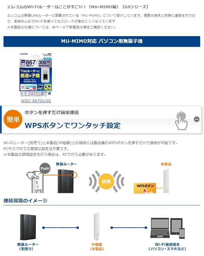 623595bbd7 楽天市場】エレコム 超薄型11ac 2x2 中継器 Wi-Fi中継器 無線中継器 無線 ...
