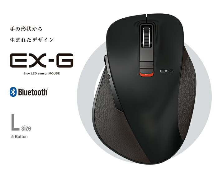 Extremity Bluetooth wireless mouse 5 button large size BlueLED M-XGL10BBBK  of the ELECOM wireless mouse EX-G grip