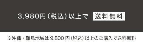 3,980円(税込)以上ご購入で送料無料 ※一部地域除く