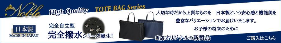 新製品ノーブルシリーズお受験バッグ