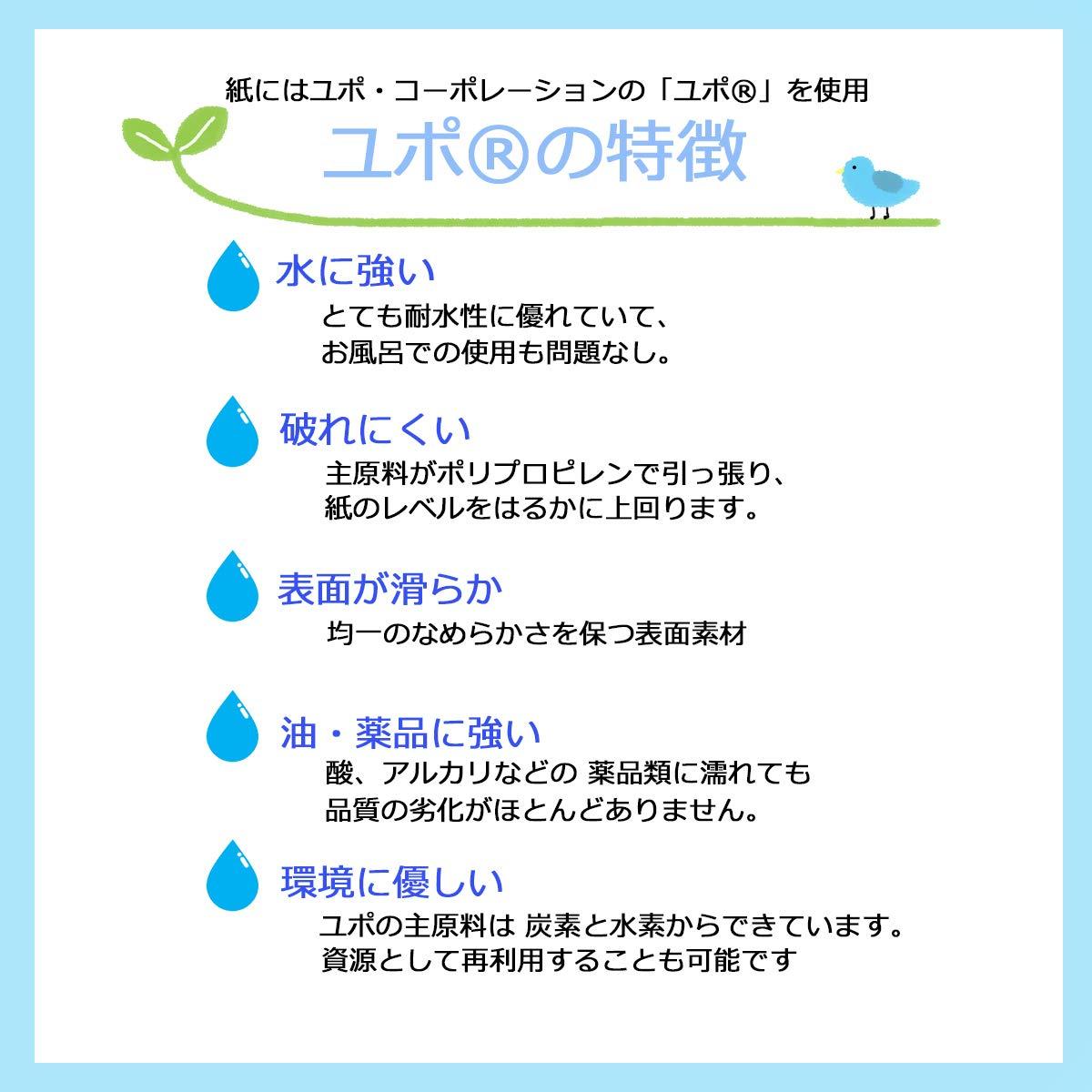 素材には水に強いユポ#174;を使用しているので、お風呂に入りながら学習できます。
