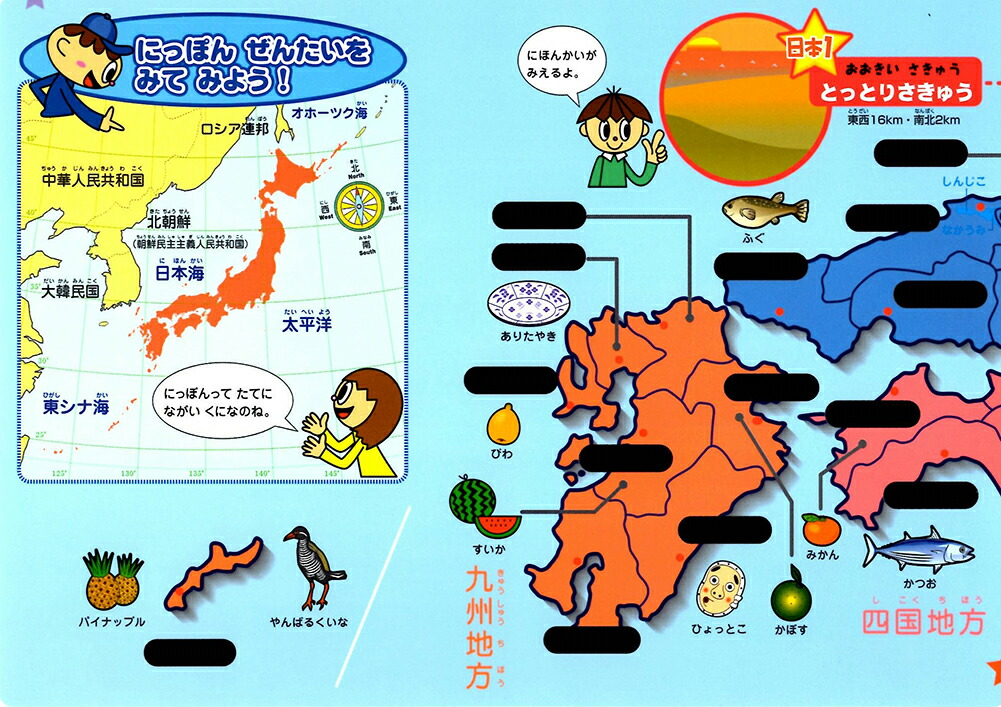 おふろで旅する 日本地図 学研