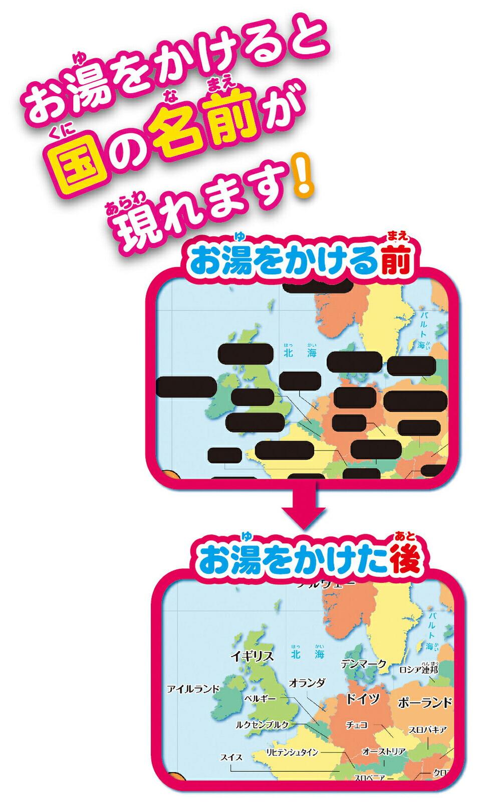 おふろで旅する 世界地図 学研