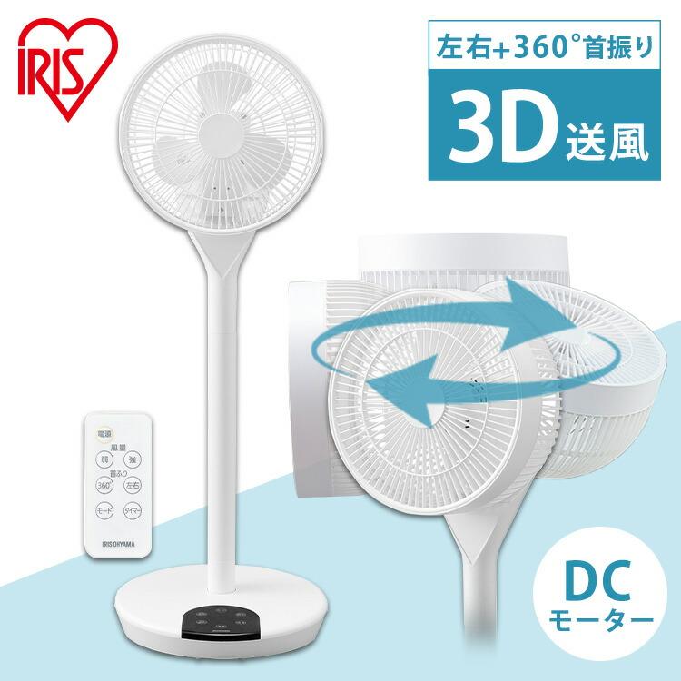 360度首振り扇風機