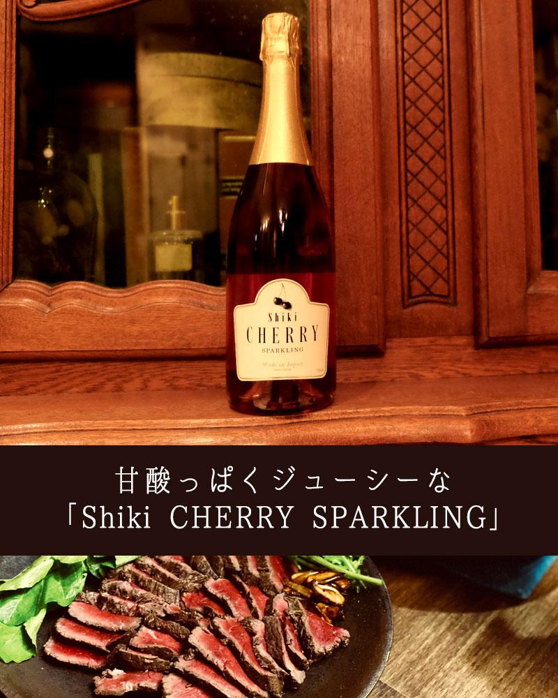 甘酸っぱくジューシーな「Shiki CHERRY SPARKLING」