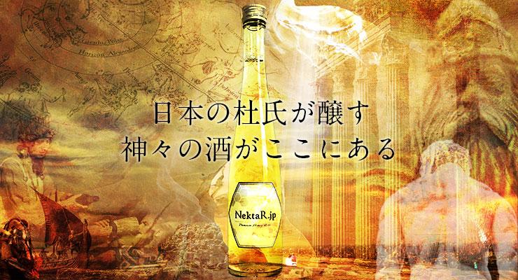 日本の杜氏が醸す、神々の酒がここにある