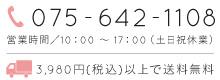 電話番号/5,000円以上で送料無料