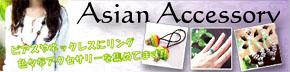 アジアンアクセサリー