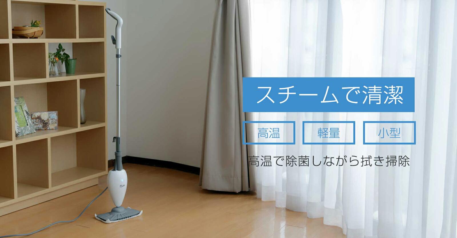 スチームで清潔 高温 軽量 小型 高温で除菌しながら拭き掃除