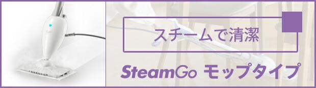 SteamGo モップタイプ