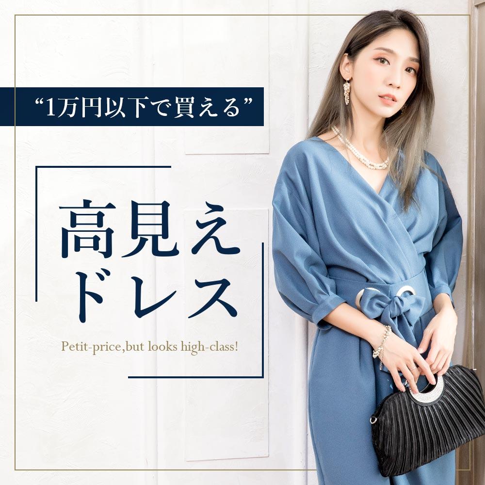 一万円以下高見えドレス