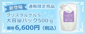 クリスタルゲルS大容量パック500g