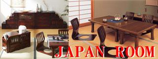 味わいのある「和」の民芸調シリーズ。日本間にはもちろん、フローリングの洋間にも!