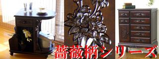 職人による薔薇柄の手彫り装飾を施した薔薇柄シリーズ