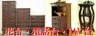 電話台やファックス台に最適なスリムスタンド。出窓や床の間用には花瓶を置ける花台も用意しました。