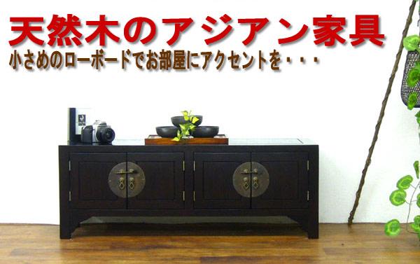 Elmclub rakuten global market the asian law board tv for Oriental homewares