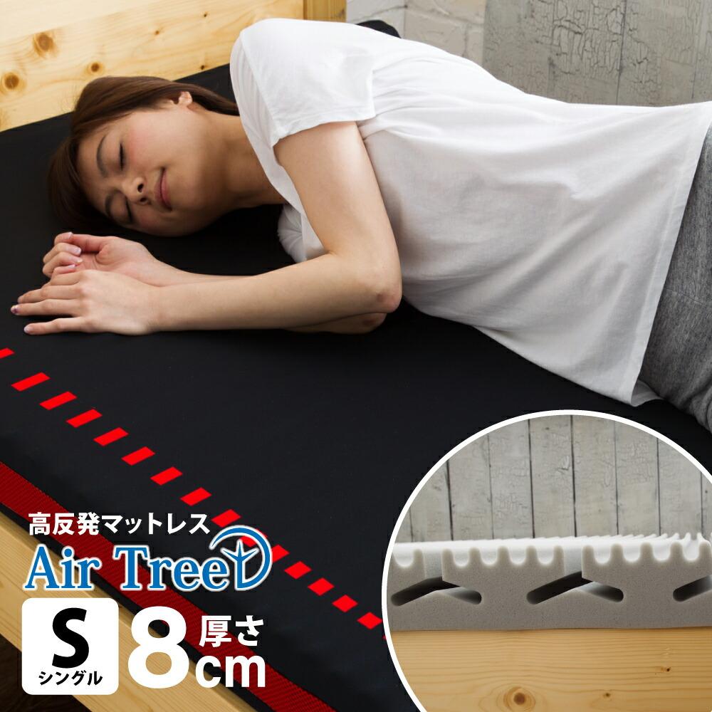 エアツリー 高反発 マットレス シングル 8cm エアツリー構造 1年保証 凸凹構造 通気性抜群 腰痛対策に 洗えるカバー 折りたたみ可能